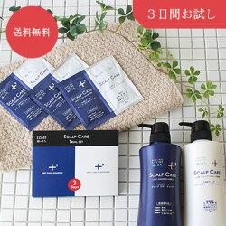 柿のさち薬用柿渋スカルプシャンプー&コンディショナー3日間お試しセット!