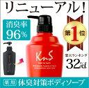 【 KnS 】柿のさち 薬用 柿渋 ボディソープ 450mL...