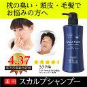 柿のさち 薬用 スカルプ Deep クリア シャンプー 500mL メ...