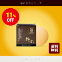 【110周年謝恩セール】薬用柿渋石鹸 メンズ