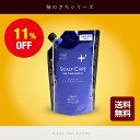 【110周年謝恩セール】薬用スカルプシャンプー 詰替えパウチ メンズ