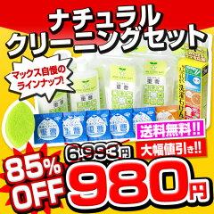 年末お掃除キャンペーン【送料無料】大掃除に大活躍グッスが85%OFF!
