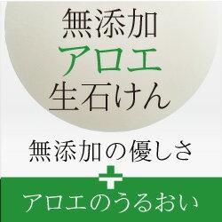 無添加アロエ生石けん【MTA】【02P01Oct16】