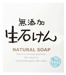 無添加生石鹸【MTN】