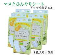 マスクひんやりシート 8枚入×5箱 日本製 柑橘系アロマの香り 冷却シート イベント配布 販促アイテムにもお勧め