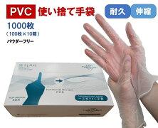 【送料無料 3.0円/枚 安い】1000枚(100枚×10箱)PVC 使い捨て 手袋 介護用 清掃用 衛生用 粉無し パウダーフリー PVCグローブ Lサイズ 左右兼用 塩化ビニール