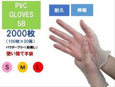 【送料無料 3.0円/枚 安い】2000枚(100枚×20箱)PVC SB 使い捨て 手袋 介護用 清掃用 衛生用 粉無し パウダーフリー PVCグローブ S/M/Lサイズ 左右兼用 塩化ビニール