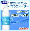 ★ポカリスエットイオンウォータ/500ml×24本/送料無料