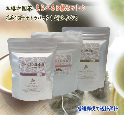 茶葉・ティーバッグ, 中国茶 31122 ()RCP