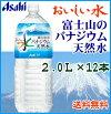 ★アサヒ飲料おいしい水富士山のバナジウム天然水2L×12本【送料無料】【健康飲料】