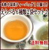ジャスミン茶/プーアル茶/鉄観音【メール便送料無料】中国茶テトラパック18個入り★2袋セット!選べる6種類
