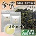 【台湾茶】金萱 50g 2袋セット【メール便送料無料】【台湾烏龍茶】【RCP】