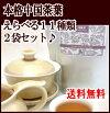 中国茶/プーアル茶/ジャスミン茶/中国茶葉2袋セット!選べる12種類【メール便送料無料】