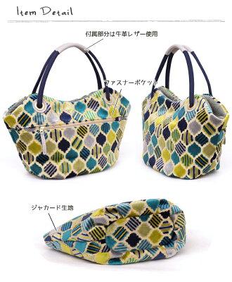 日本製 ジャガード ゴブランバッグ
