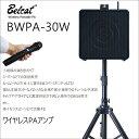 出力30W 充電式ポータブル・ワイヤレスマイクセット スピーカースタンド付属 結婚式 集会 講演 演説 ライブ キャンプ アウトドア カラオケなどに! Bluetooth対応 Belcat BWPA-30W