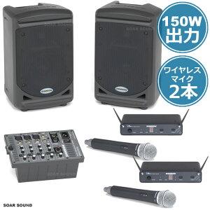 【選べるワイヤレスマイク2本】【150W 出力の大音量】広い会場にも!パワフルでポータブルな無線ワイヤレスマイクセット アンプ・スピーカーセット 2人対応・同時使用OK! ピンマイク・