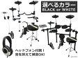 【すぐに始められる!ヘッドフォンもセット!】電子ドラムセット DD504J-DIY KIT メデリ(MEDELI)BK / WH エレドラ