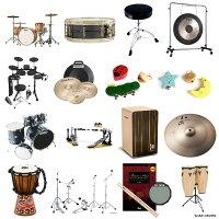 ドラム製品・打楽器・パーカッションの個別オーダー(ご希望製品のお取り寄せ)
