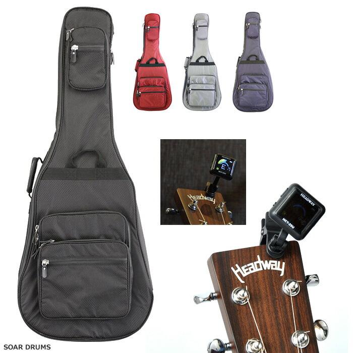 【アコースティックギター用・スペシャルギフトセット】楽器好きのあの人にプレゼント!楽器店が選んだ贈り物セット