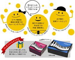 OTNETONEロールアップピアノ61鍵盤OTR-61キーボードシリコン電子ピアノシートサスティンペダル付属ロールピアノ