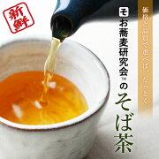 送料無料「そば茶」たっぷり1kg業務用健康茶美容健康茶効能妊婦ダイエット効果おすすめ美肌ノンカフェインおいしい取り寄せそば味高血圧人気送料無料そば茶簡易包装製粉所直送