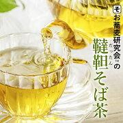 韃靼そば茶1kg業務用健康茶(だったんそば茶)効能妊婦ダイエット効果ノンカフェイン美容美肌高血圧安い茶製粉所直送おいしいたっぷりお得人気簡易包装だったんなごみそば茶