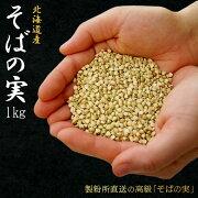 そばの実,1kg,業務用,おすすめ,美味しい,蕎麦,むき身,蕎麦の実,国産,新そば,そば実,抜き身,ぬき実,蕎麦の実