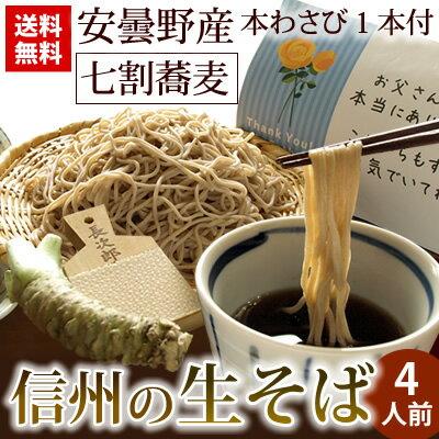 信州の生そば 4人前 安曇野産本わさび丸ごと1本・信州天然のうまい水・そばぶるまい特製蕎麦つゆ 付