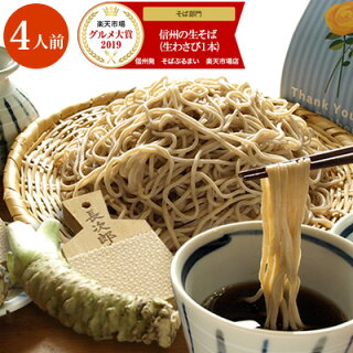 信州生蕎麦セット