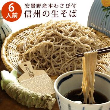 信州の生そば 6人前 本わさび丸ごと1本・信州天然のうまい水・そばぶるまい特製蕎麦つゆ 付