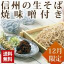 【12月限定】信州の年越しそば 焼味噌付き 本わさび丸ごと1...