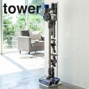 tower コードレスクリーナースタンド タワー 【リビング 掃除機 掃除機立て 収納 立ち置き ダイソン dyson タワーシリーズ 山崎実業】