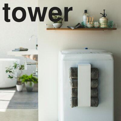 tower マグネットバスタオルホルダー タワー【脱衣所 洗面所 整理整頓 収納 磁石 タワーシリーズ 山崎実業】