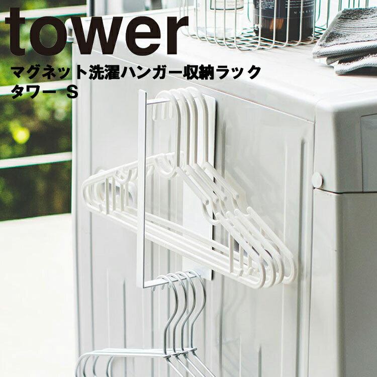 tower マグネット洗濯ハンガー収納ラック タワー S【洗濯 洗濯機 ハンガー 整理整頓 収納 磁石 タワーシリーズ 山崎実業】