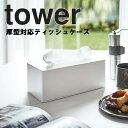 tower 厚型対応ティッシュケース タワー 【ティッシュ 収納 タワーシリーズ 山崎実業】