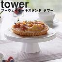 tower ツーウェイケーキスタ...