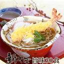 福井県の郷土料理