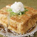 カリカリに焼いた厚あげと辛味おろしを添えた新感覚!厚あげおろしそば4食 蕎麦 そば 送料込み!
