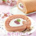 \春限定/そばの里でしか買えないオリジナルロールケーキ「桜そばロール」ご褒美スイーツ ご挨拶 お返しに おうち時間 母の日 春