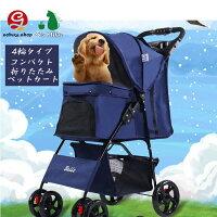 送料無料ペットカート4輪多頭ペット犬猫用品折りたたみペットバギードッグカートカート軽量散歩お出かけ折り畳み