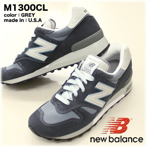 【SALE】10%OFF!!!!!【送料無料】【new balance】ニューバランスM1300CL(made in USA) スニー...