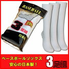 ■野球ソックス3足組■日本製■無地■白■サイズ18-21/22-25/24-27■