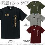 ■戦艦Tシャツ■江風(かわかぜ)Destroyer(駆逐艦)■綿100%■サイズ S〜4L■面白いTシャツ■目立つTシャツ■おもしろTシャツ■半袖