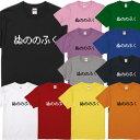 ■パロディTシャツ■ゲームTシャツ■ぬののふく■綿100%■サイズ 90cm〜4L■全11色■面白いTシャツ■スライムtシャツ/USJ/インスタ映え■おもしろTシャツ■半袖