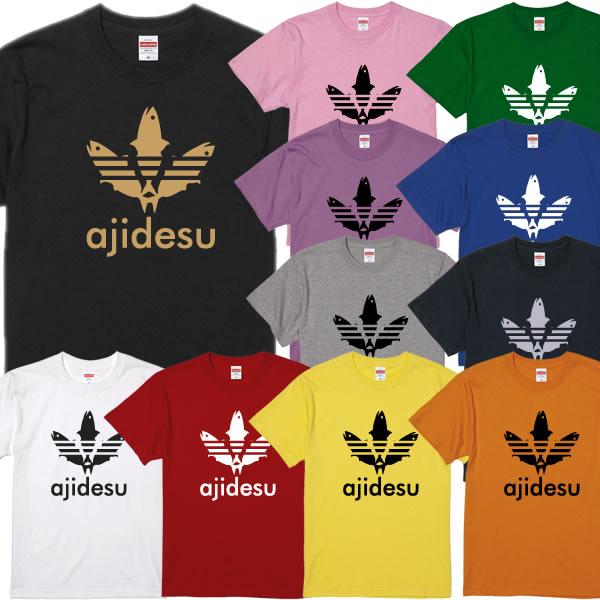 ■ajidesu(鯵です)Tシャツ■アディダス(adidas)パロディ■面白Tシャツ■綿100%■サイズ90cm〜4L■全11色