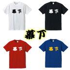 【相撲Tシャツ】幕下■面白Tシャツ■綿100%■サイズ S〜4L■ホワイト/ブラック/レッド/ブルー■面白いTシャツ■おもしろTシャツ■大きいサイズ■半袖■大相撲好き、外国人、関取、横綱、デブ系