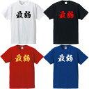 ■最弱■漢字Tシャツ■面白Tシャツ■綿100%■サイズ S〜4L■ホワイト/ブラック/レッド/ブルー■面白いTシャツ■おもしろTシャツ■大きいサイズ■半袖