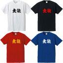 ■無能Tシャツ■漢字Tシャツ■面白Tシャツ■綿100%■サイズ S〜4L■ホワイト/ブラック/レッド/ブルー■面白いTシャツ■おもしろTシャツ■大きいサイズ■半袖