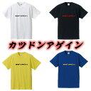 ■カツドンアゲイン■カタカナTシャツ■面白Tシャツ■綿100%■サイズ S〜4L■ホワイト/ブラック/イエロー/ブルー■大坂なおみ■おもしろTシャツ■大きいサイズ■半袖