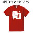 ■猪(福袋)■お祝いTシャツ■還暦Tシャツ(赤)■60ANNIVERSARY(猪・いのしし・猪年・亥年)■スタンダードTシャツ■綿100%■サイズ S〜4L■おもしろTシャツ■半袖